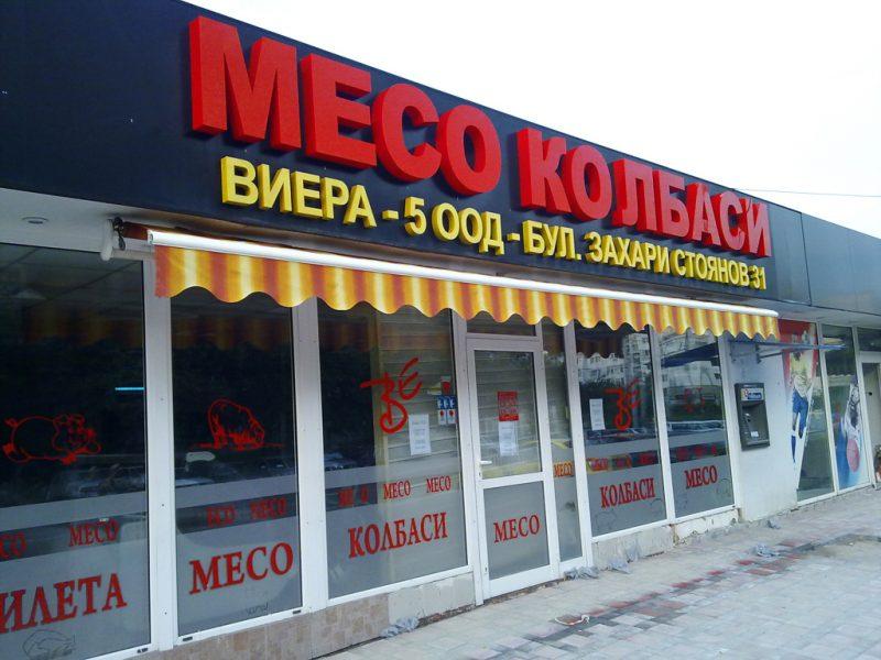Реклама обемни букви на магазин за месо