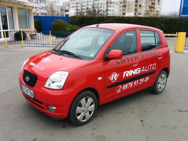 Брандиране на автомобили Ring Auto