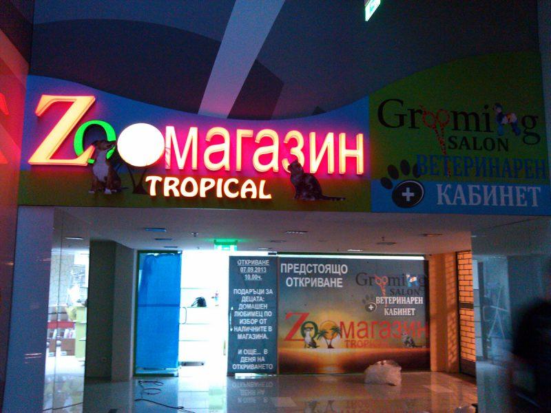 Изработка на Светеща реклама Зоо магазин