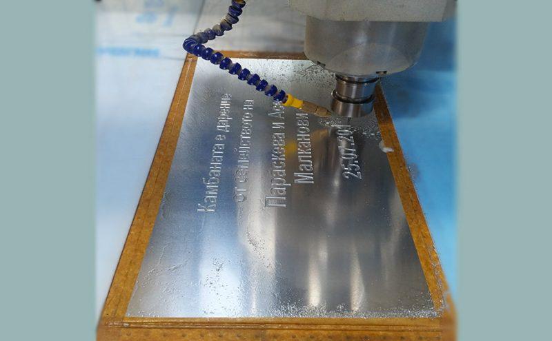 CNC - гравиране на листов алуминй