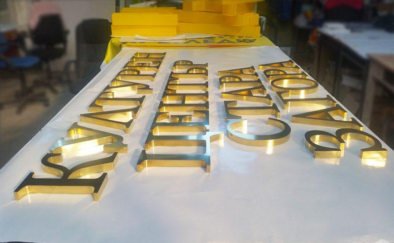 Букви от месинг