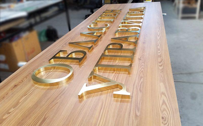 Обемни букви от месинг